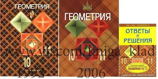 ГЕОМЕТРИЯ 10-11 КЛАСС АТАНАСЯН УЧЕБНИК ГДЗ