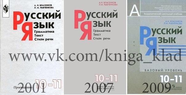 учебник русский язык 10-11 онлайн