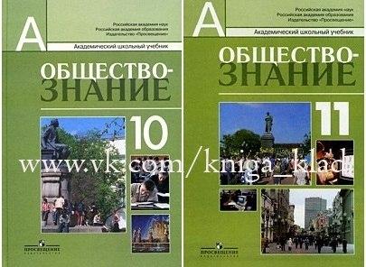 Кравченко а. И. Обществознание. 10 класс. Часть 1 [pdf] все для.
