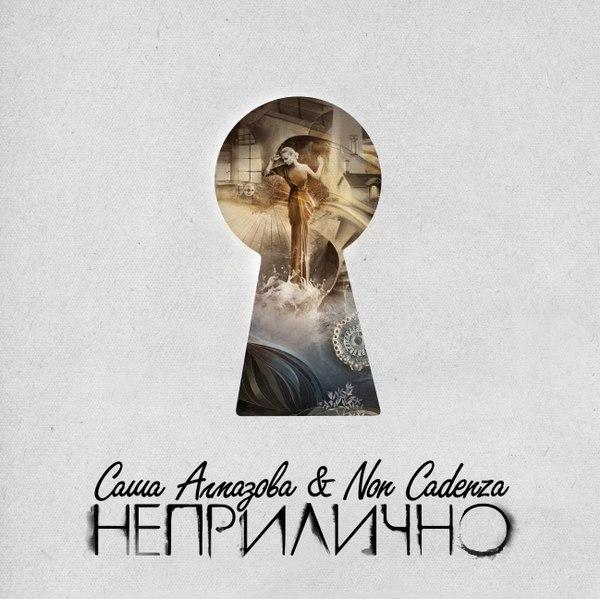 Non Cadenza - Неприлично ( Single) (2013)