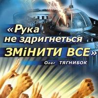Україна За-Зміни фото