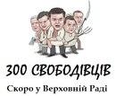Україна За-Зміни фото #45