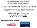 Україна За-Зміни фото #35