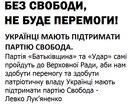 Україна За-Зміни фото #28