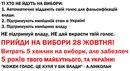 Україна За-Зміни фото #22