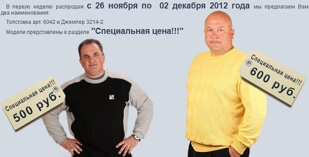 Магазин Мужской Одежды Больших Размеров Доставка