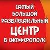 """Развлекательный центр """"Bamboo"""" г. Симферополь"""