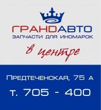 Grand Avto, 31 августа 1972, Вологда, id176116410