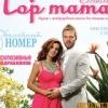 Top mama.Exclusive Журнал для стильных мам