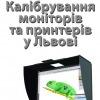 Калібрування моніторів та принтерів у Львові