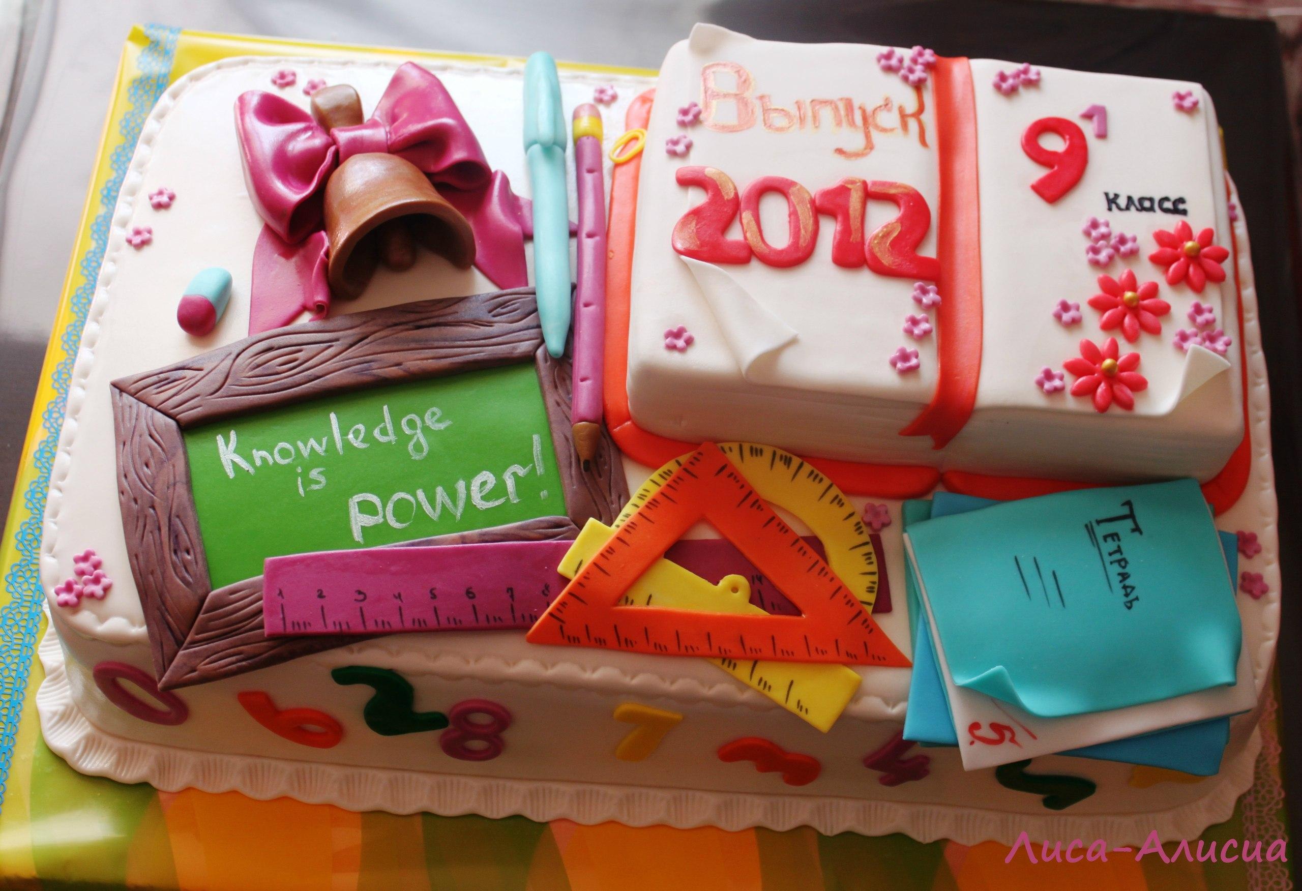 Торт из мастики на выпускной 11 класс фото своими руками