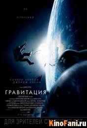 Смотреть Гравитация / Gravity онлайн