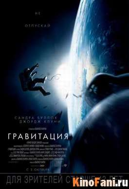 Фильм Гравитация / Gravity