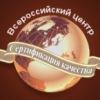 Всероссийский центр «Сертификация качества»
