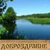 """Поселение Родовых поместий """"Доброздравие"""""""