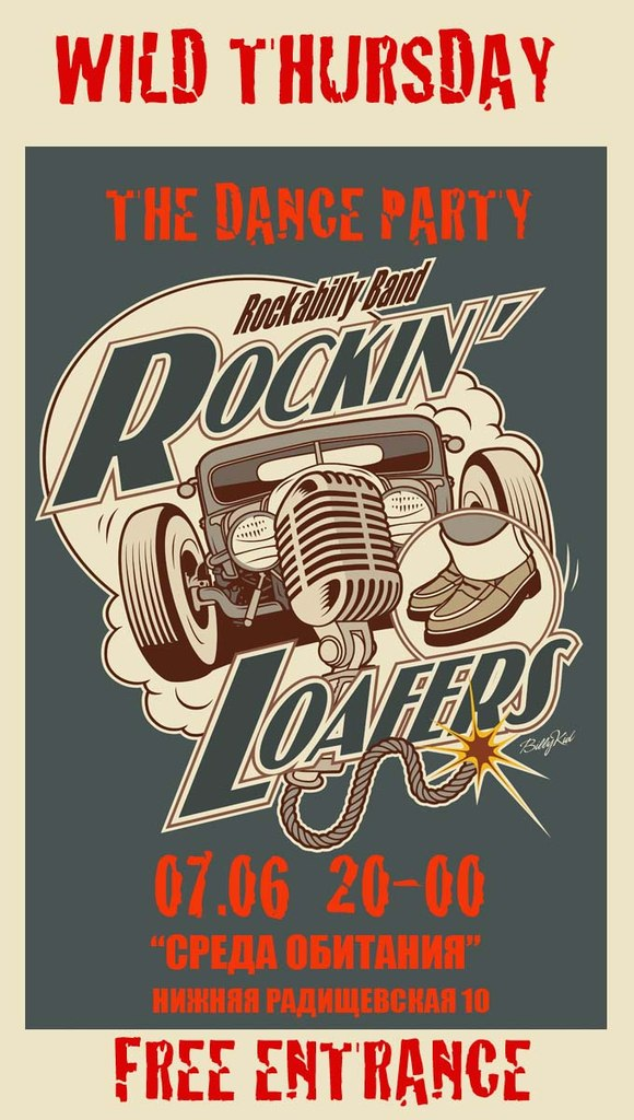 07.06 Wild Rockin' Thursday в Среде Обитания!!!