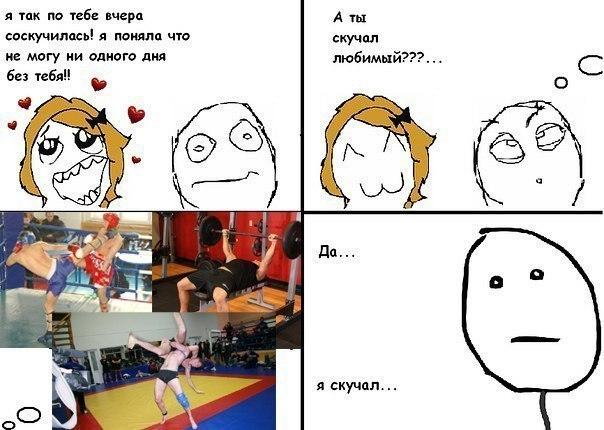 Спортивные мемы и комиксы