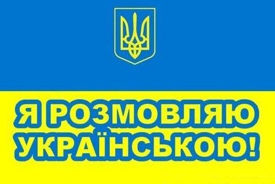 Я розмовляю українською