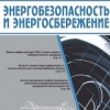 """Журнал """"Энергобезопасность и энергосбережение"""""""