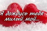 ღ ~Я ЛюБлЮ И ЖдУ ТеБя, РоДнОй МоЙ~ღ♥   ВКонтакте