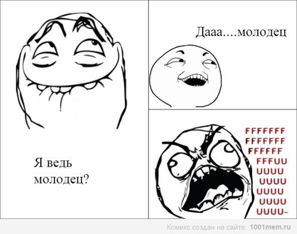 приколы мемы: