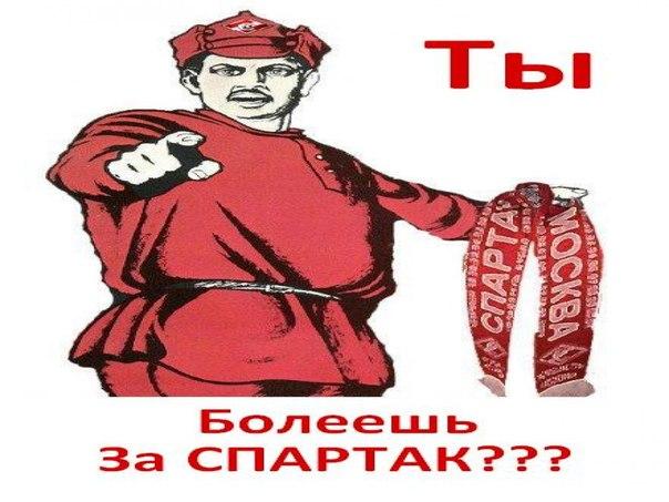 спартак картинки: