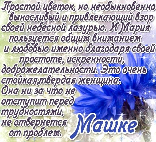 Поздравления с днём рождения по имени мария