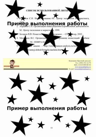 Курсовые и рефераты для ГУУ Красный диплом ВКонтакте Пример работы Инвестиции
