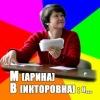 М [арина] В [икторовна]