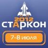 СТАРКОН | Санкт-Петербург | 7-8 июля 2012