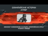 Хоккеист Кожевников о карьере, Олимпийских играх и воле к победе http://youtu.be/1M-DsVbcCco http://rsport.ru/sochi2014_video/20131015/693904869.html?utm_source=yt1
