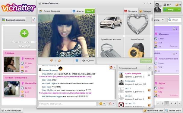 Веб Камера Чат Онлайн Знакомства Без Регистрации