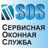 Ремонт окон ПВХ в Архангельске и Северодвинске
