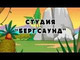 Полная Коллекция Развивающих Мультфильмов Саакянца 2004-...