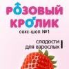Секс шоп №1 в России