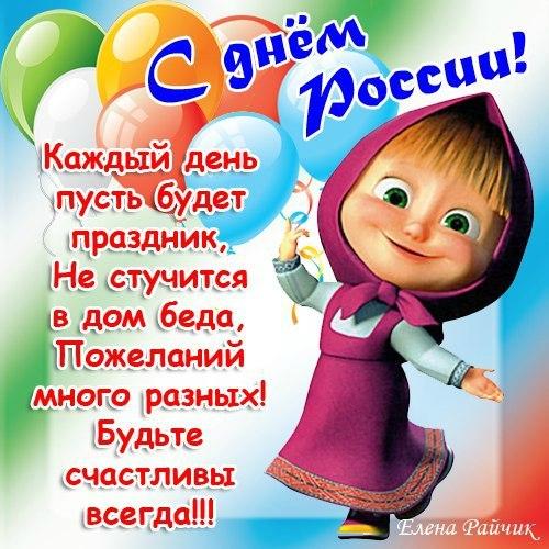 Поздравление в смс с днем россии