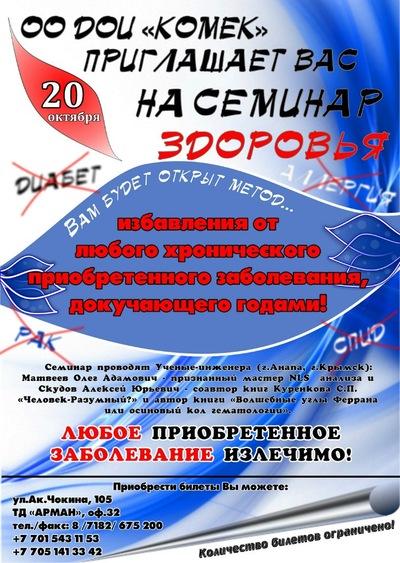 Шамигулов Радик, 15 октября 1970, Аргаяш, id69224762