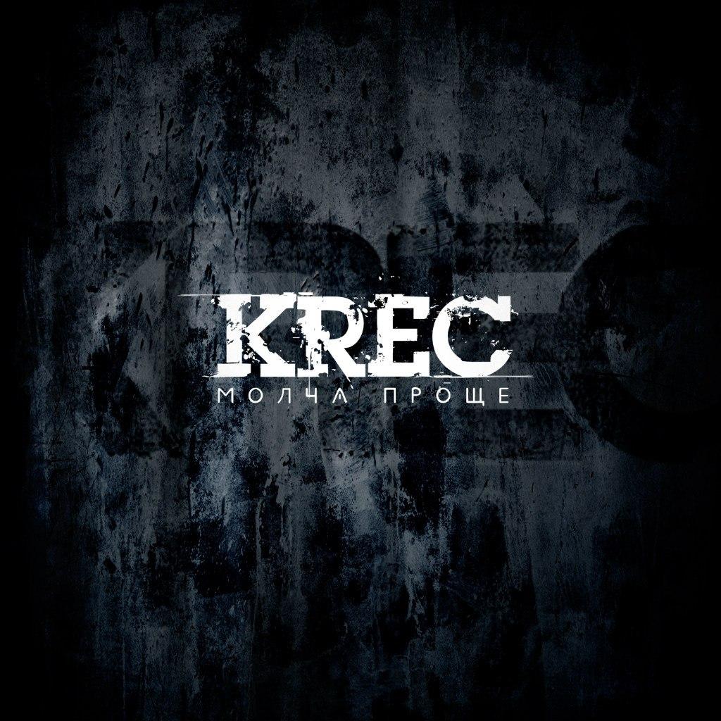 KREC - российская рэп-группа из Санкт-Петербурга. Название группы