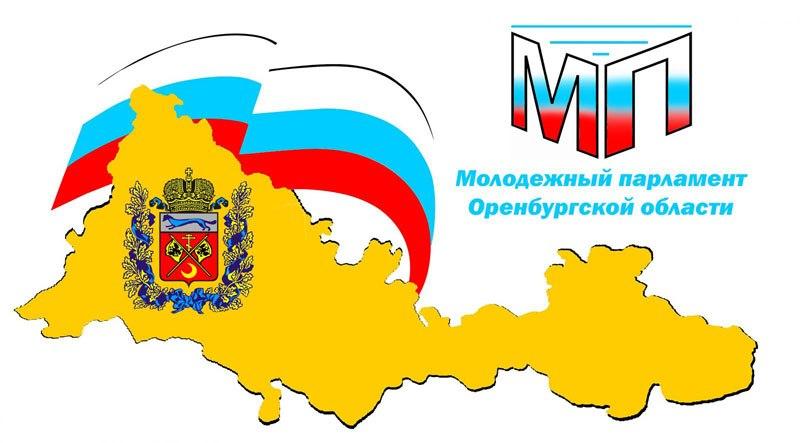 Портал Правительства Оренбургской области: Молодёжная полити…