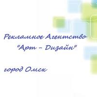 Арт дизайн омск вакансии