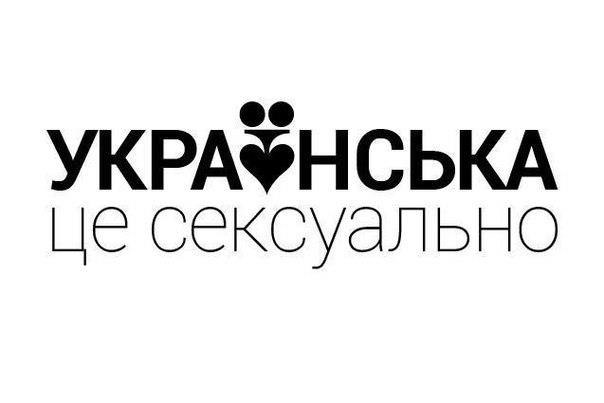 Українська мова - це сексуально