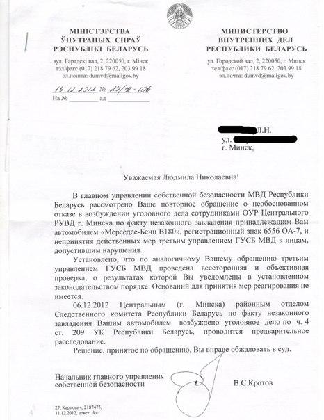 жалоба на постановление об отказе в возбуждении уголовного дела в рб - фото 9