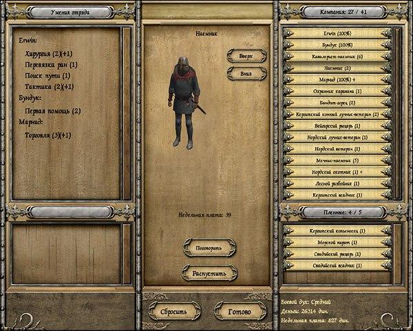 Mount & Blade: Все коды [WARBAND] {РУС} - Читы - чит
