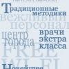 МЦ Петроградский. Косметология и Гинекология