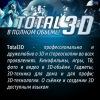 Total3D - В полном объеме!