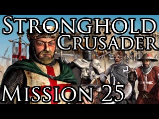 [Прохождение] Stronghold Crusader - Mission 25 (Часть 2)