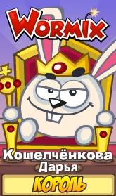Дарья Кошелчёнкова, 11 апреля , Жиздра, id147033691
