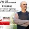 «Подготовка к турниру Памяти Романа Воловника