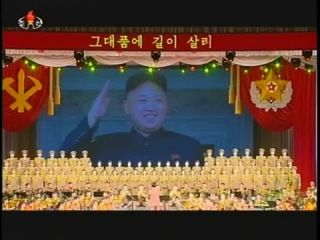 Concert of Song and Dance Ensemble of of the Korean People's Internal Security Forces (KPISF)