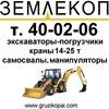 Землекоп - аренда спецтехники в Калуге
